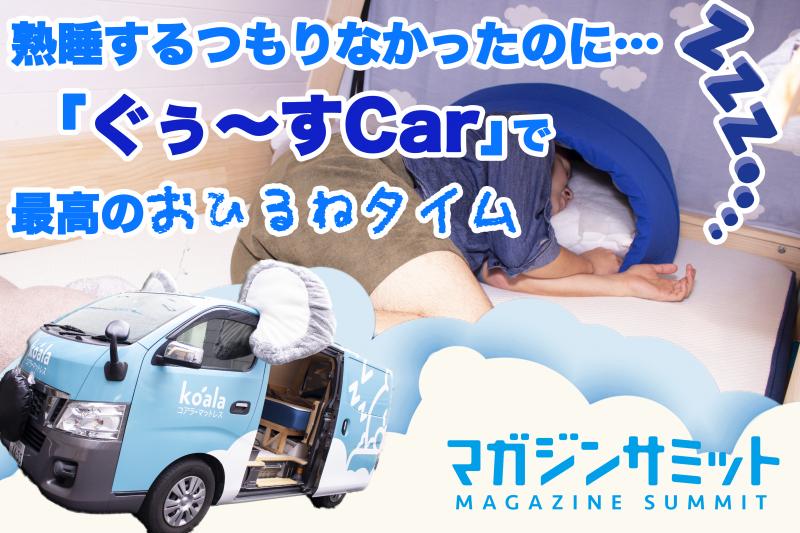 日本初の「お昼寝デリバリー」を体験!まさか赤坂の駐車場で爆睡するとは…
