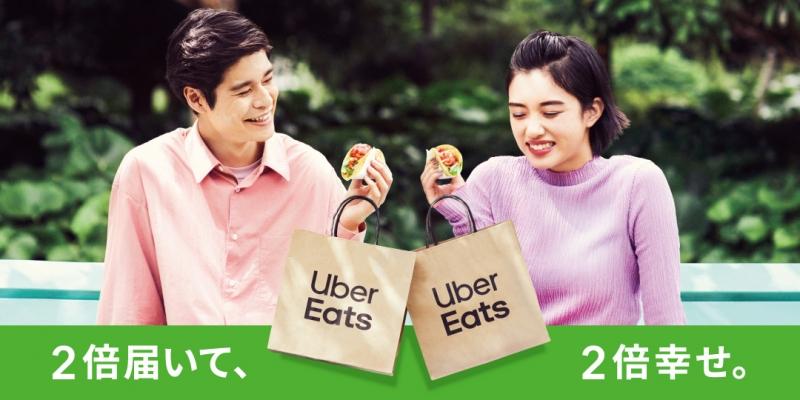 フードデリバリーサービスのUber Eatsが「2倍届いて、2倍幸せ」キャンペーンを実施!1つ頼むともう1つ分が無料!