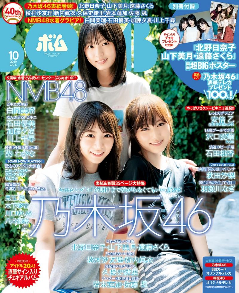 乃木坂46・北野、山下、遠藤らが雑誌「BOMB」に登場!フレッシュなグラビアやインタビューを掲載