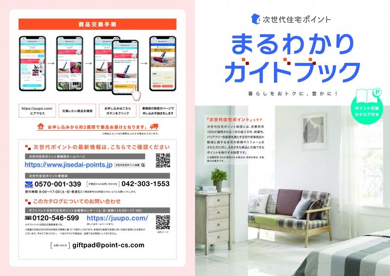 次世代住宅ポイント制度情報サイト「住ポ」の運営開始!利用者目線で商品ラインアップと解説コンテンツを充実化