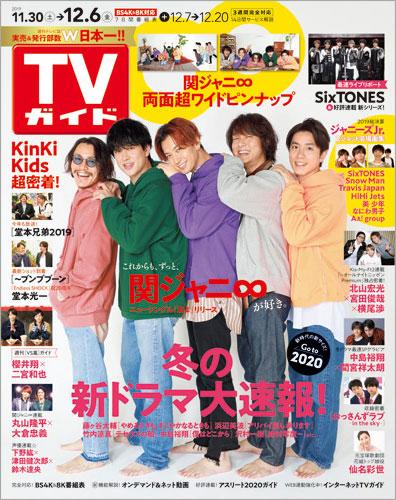 関ジャニ∞が5人の新体制になってから初めて「TVガイド」表紙に登場!友への想いを語る