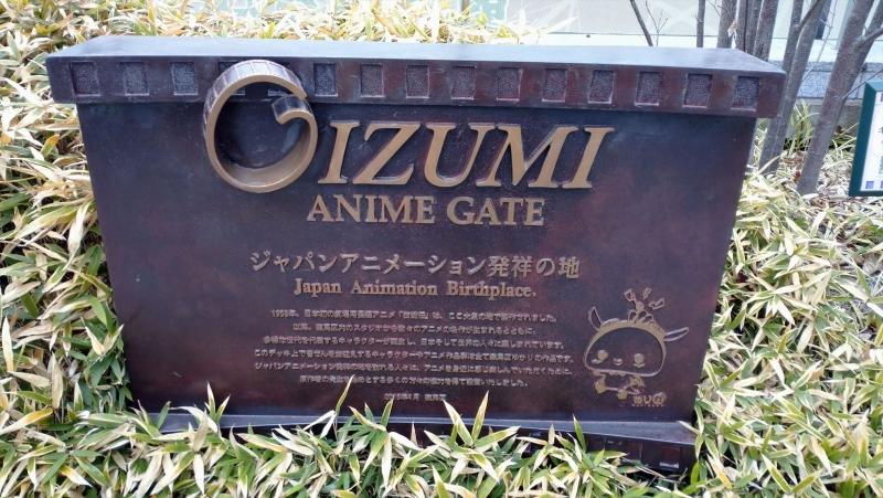 東京はじまりの碑その1……アニメーションはじまりの碑