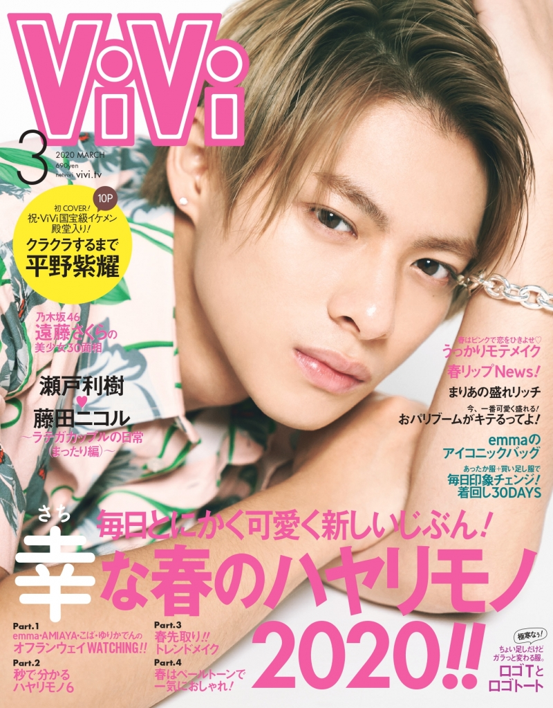 King & Prince・平野紫耀が表紙の雑誌「ViVi」3月号が大好評!異例の緊急重版が決定!