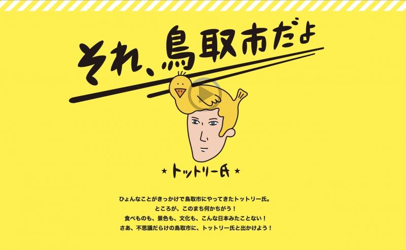 子育て世代が選ぶ「住みたい田舎」1位!謎の金髪キャラが鳥取市の魅力を紹介する「それ、鳥取市だよ」キャンペーン開始