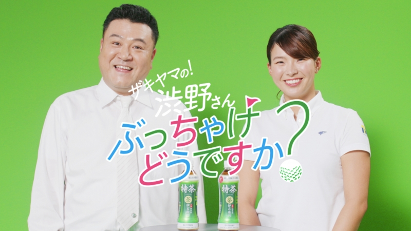 プロゴルファー・渋野日向子選手が「特茶リズム」アンバサダーに!ザキヤマの無茶ぶりに答えるWEB動画が公開!