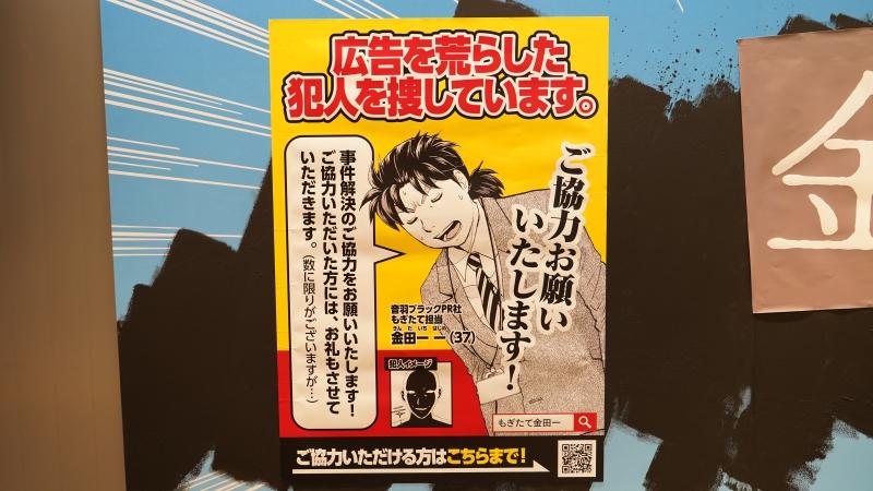 金田一に協力して難事件を解決しろ!豪華賞品が当たる「犯人を捜せ!」キャンペーン開催