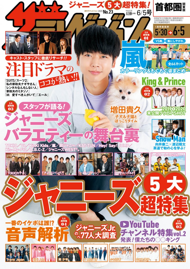 NEWS・増田貴久が雑誌「週刊ザテレビジョン」の表紙に登場!主演ドラマや新曲について語る!
