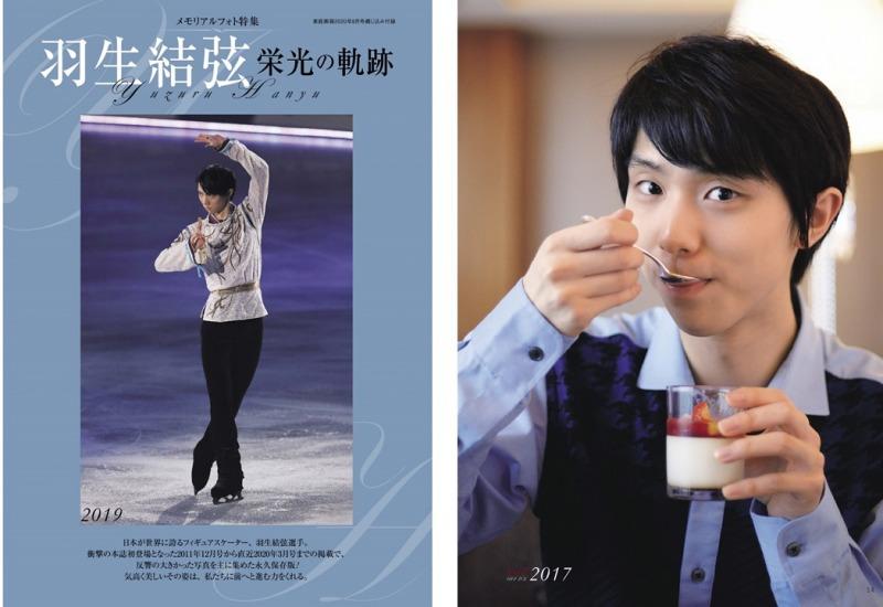 羽生結弦が創刊750号を迎える雑誌「家庭画報」に登場!2011年からの厳選されたショットが掲載!