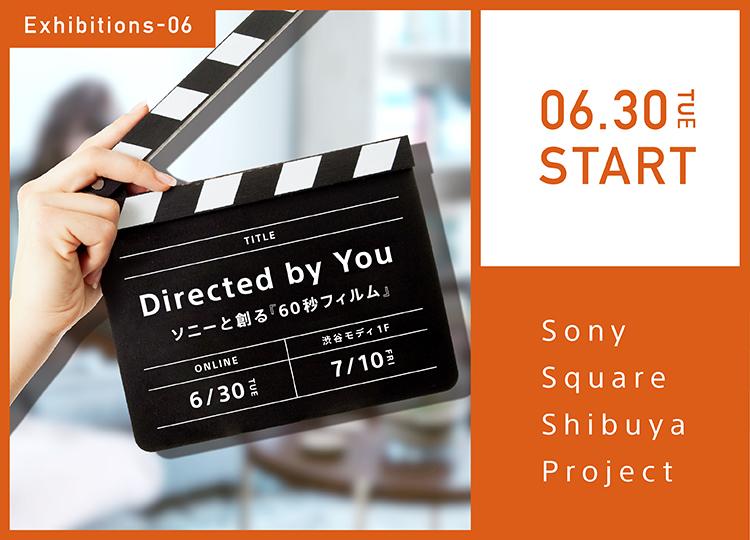 誰もがショートフィルムの監督になれる企画が渋谷で開催!Directed by You ソニーと創る『60秒フィルム』