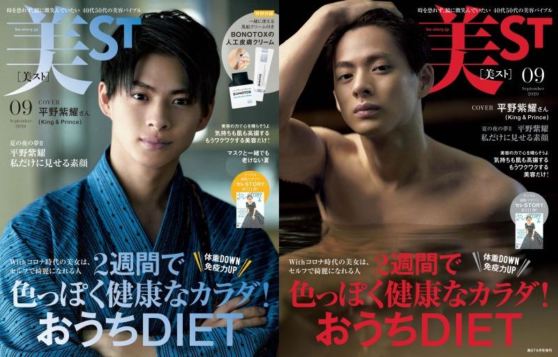 King &Prince・平野紫耀が表紙を飾る「美ST」9月号が大反響となり、異例の発売日前に増刷決定!