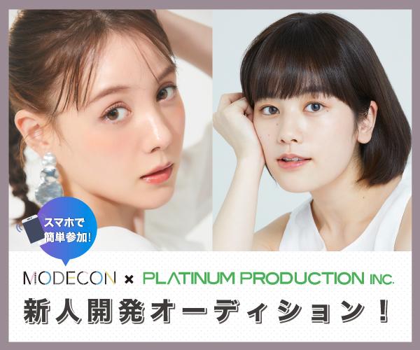 新人開発オーディション開催!日本最大級のモデルコンテスト「MODECON」がプラチナムプロダクションとタイアップ!