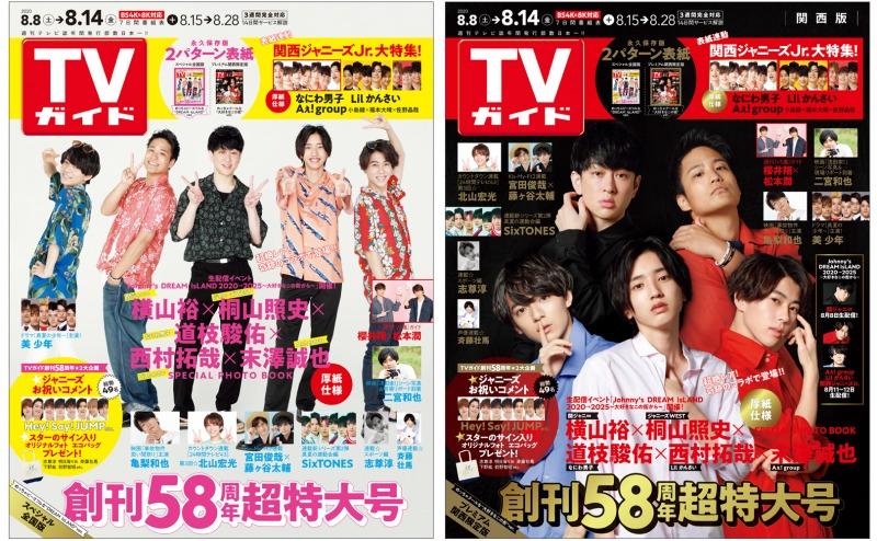 横山裕ら関西ジャニーズが「TVガイド」の表紙に登場!全国版・関西版の2パターンで展開!