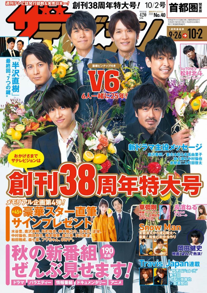雑誌「週刊ザテレビジョン」が創刊38周年を達成!表紙を飾るのはニューシングルが発売されるV6!