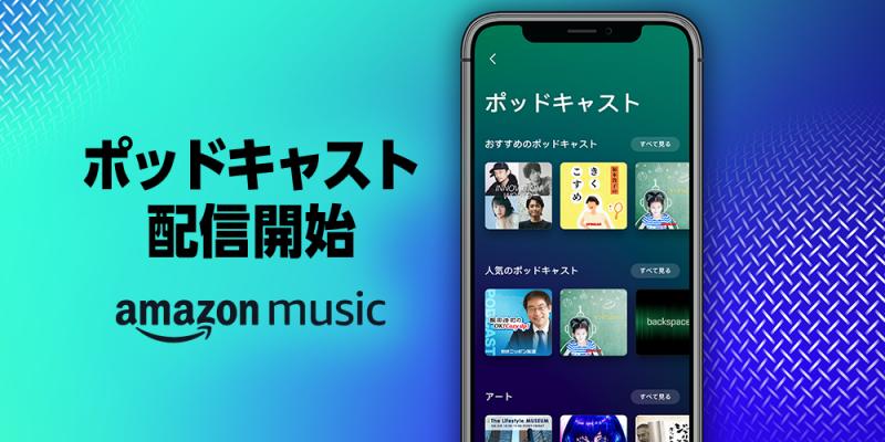 Amazon Musicが「ポッドキャスト」の提供開始!Amazonアカウントがあれば追加料金なしで利用可能に