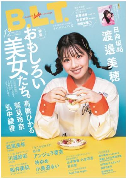 日向坂46・渡邉美穂が雑誌「B.L.T.」に登場!日向坂46のおもしろさの秘訣について明かす