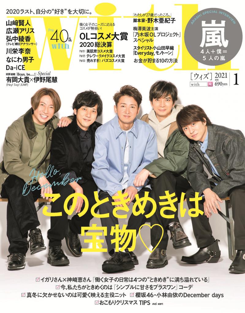 嵐のメンバーが雑誌「with」の表紙、特集に登場!14000字の超ロング座談会やフォトストーリーを掲載!