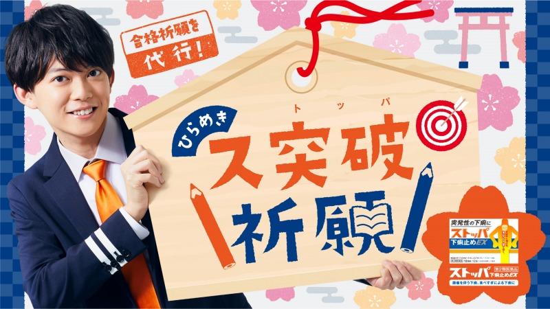 謎解きクリエイター・松丸亮吾が忙しい受験生に代わって合格祈願!「ストッパ」とのコラボで祈願内容を募集中