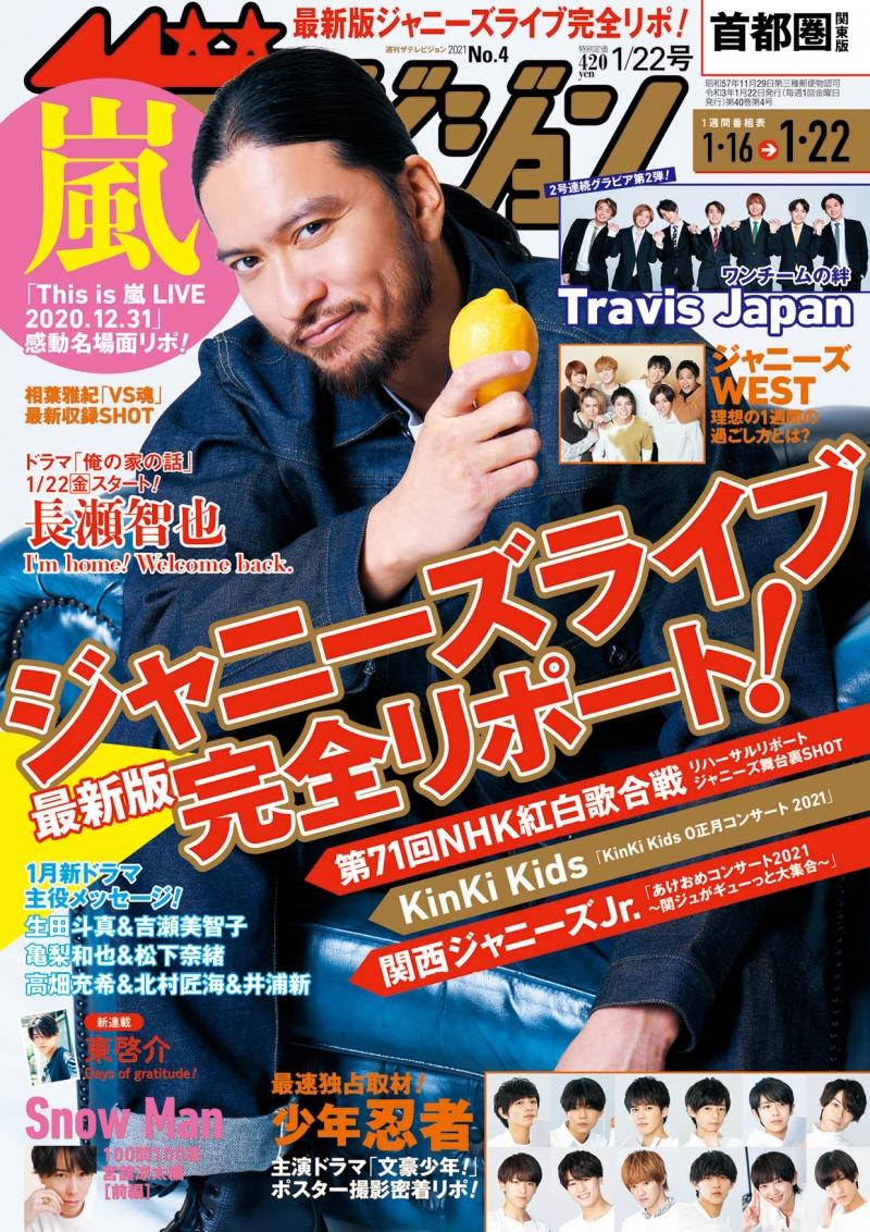 新ドラマ「俺の家の話」主演・長瀬智也が「週刊ザテレビジョン」に登場!ドラマへの想いを語る!