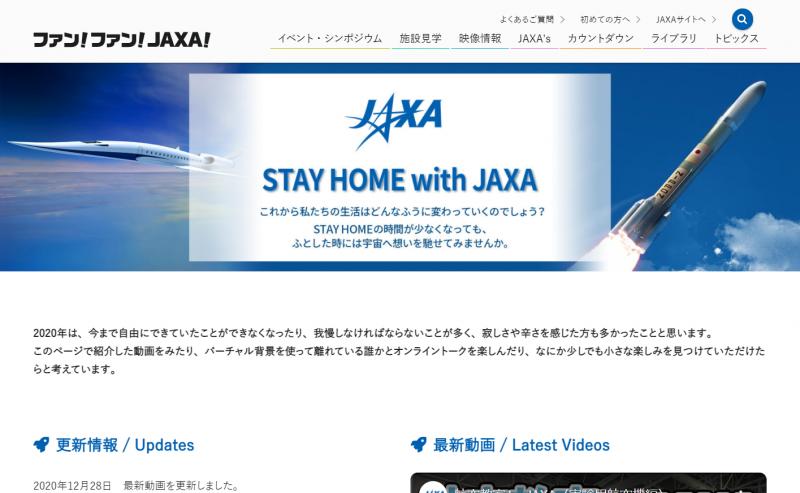 JAXA「STAY HOME with JAXA」