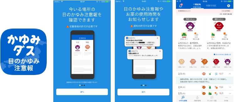 参天製薬のアプリ「かゆみダス~目のかゆみ注意報~」