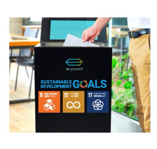 0 円で機密文書を処理できる「e-Pod Digital」で SDGs貢献とブランディングが両立できるSDGs 支援プログラムを提供開始