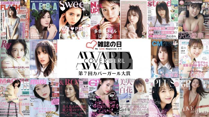 2020年、雑誌の表紙を最も多く飾ったのは!?「第 7 回カバーガール大賞」にノミネートされたのはこの女性たち!