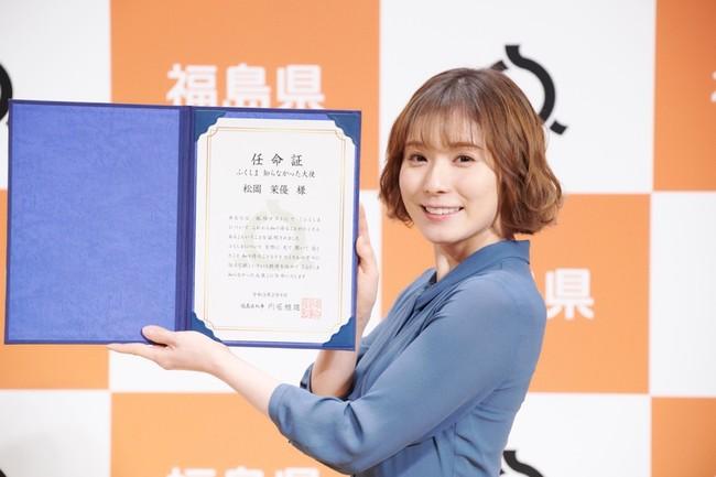 松岡茉優、福島県の「ふくしま 知らなかった大使」に就任!動画で「ふくしまの今と復興のあゆみ」を伝える