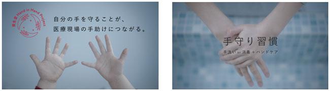 石田ゆり子がナレーション担当の「資生堂 Hand in Hand Project」動画公開!SNSでのシェア&いいねが医療現場への寄付アクションに