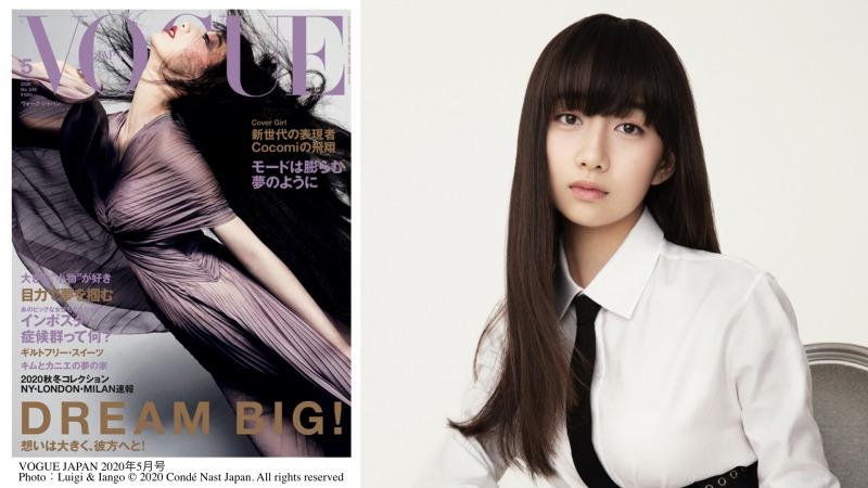 Cocomi、VOGUE JAPAN5月号、圧倒的美しさで話題賞に輝く!【第7回カバーガール大賞】