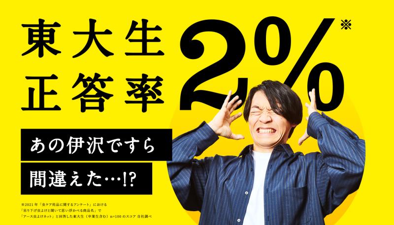 「東大生正答率2%」の超難問クイズに伊沢拓司らQuizKnockメンバーが挑む