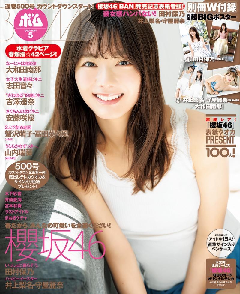 櫻坂46・田村保乃が雑誌「ボム」5月号に登場!「ふたり暮らし」をテーマに彼女感あふれるグラビアを披露!