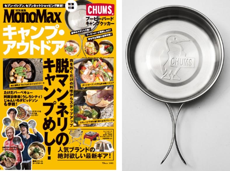 「CHUMS」のオリジナルクッカーが付いてくる!雑誌「MonoMax特別編集 キャンプ・アウトドア」が発売!