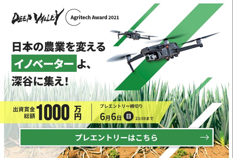 出資賞金総額1000万円!深谷市が主催するビジネスコンテスト「DEEP VALLEY Agritech Award 2021」が応募受付開始