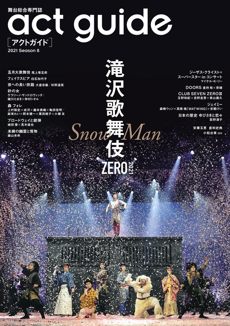 舞台専門誌「act guide 2021 Season 8」が発売!Snow Man出演の「滝沢歌舞伎ZERO 2021」を大特集!