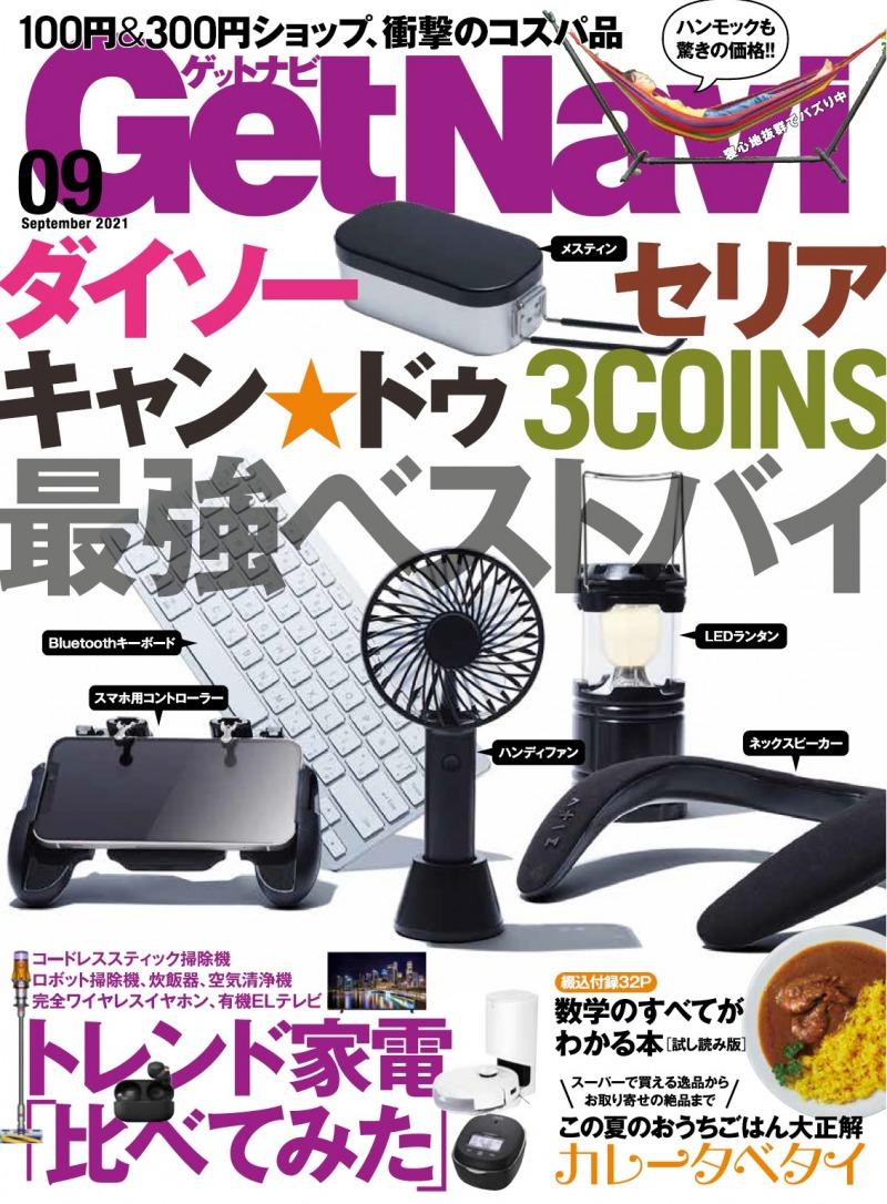 雑誌「GetNavi」9月号は100円・300円均一ショップ名品特集!驚きのコスパアイテムが満載!