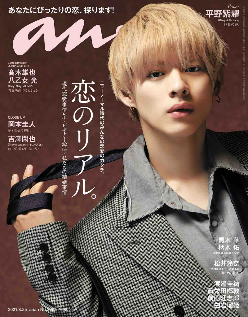 King &Prince・平野紫耀が雑誌「anan」に登場!様々なスタイルのグラビアに加え、ほっこりインタビューを掲載!