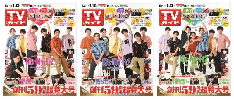 Kis-My-Ft2が雑誌「TVガイド」の表紙を飾る!デビュー10周年、ベストアルバムリリースを記念し、3パターンの表紙で登場!