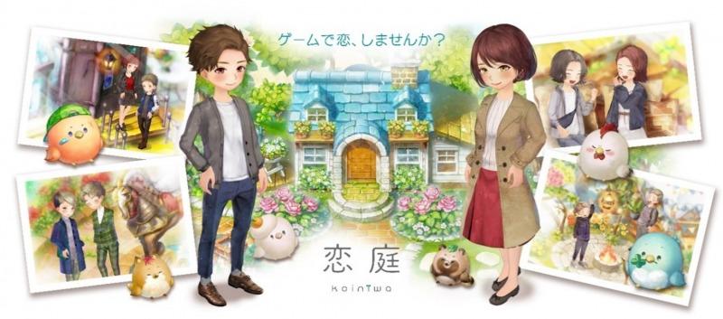 農園ゲーム×マッチングアプリ『恋庭』が33万DL突破で8千組以上のカップル誕生!好調の背景に「ゲーム恋活」需要