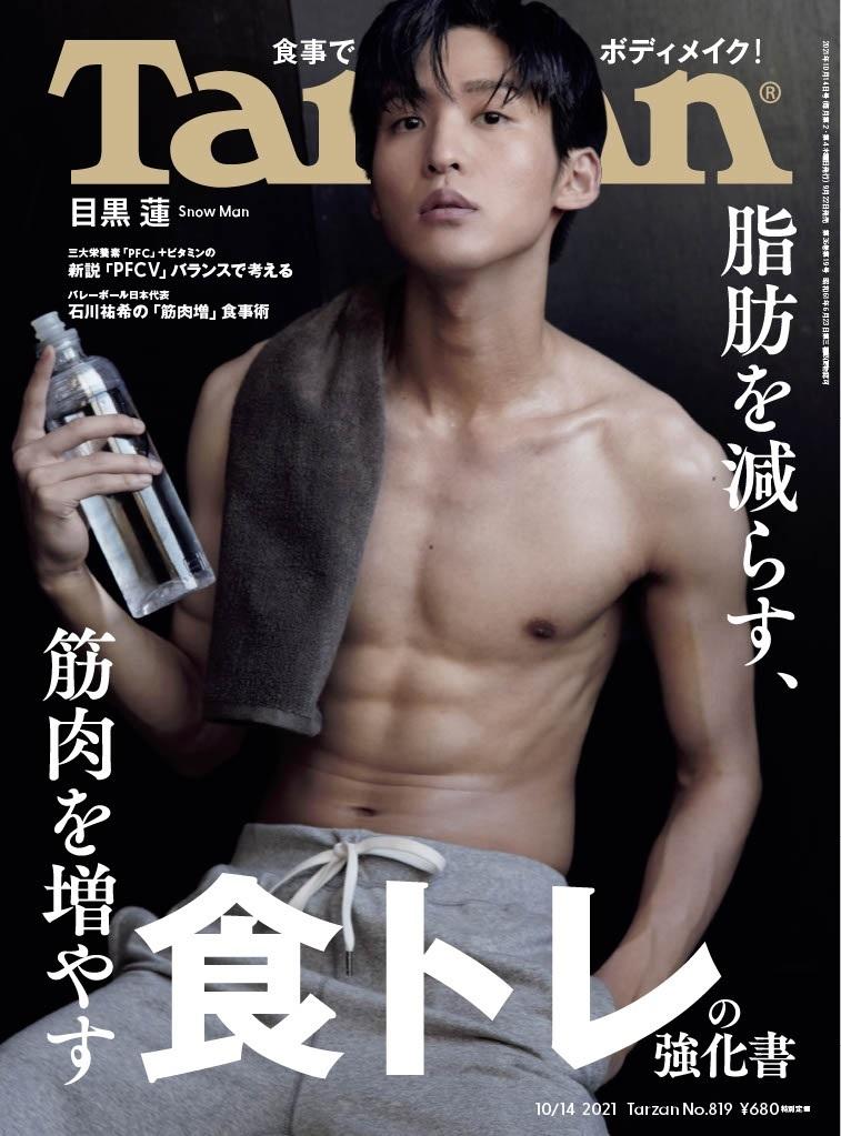Snow Man・目黒蓮が雑誌「Tarzan」の表紙を飾る!美しすぎる筋肉やトレーニング姿を披露!