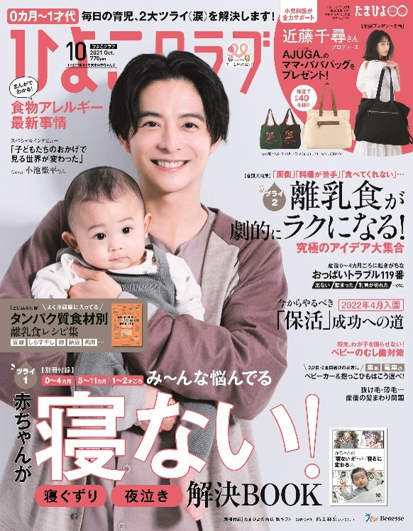 2児の父である小池徹平が雑誌「ひよこクラブ」に登場!自身の子育てについて語る!
