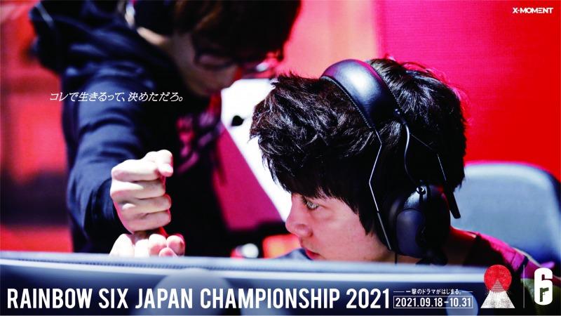国内最大級のeスポーツ大会「レインボーシックス JAPAN CHAMPIONSHIP 2021」開催!「Creepy Nuts」のステージも!